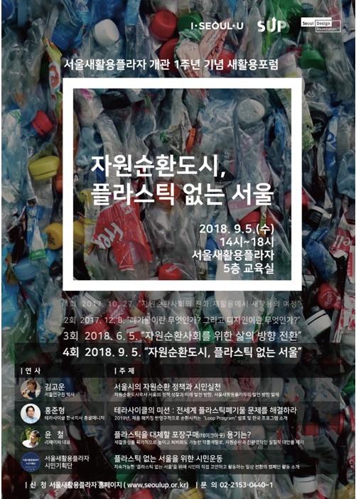 새활용플라자 개관1주년 포스터