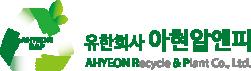 유한회사 아현알앤피