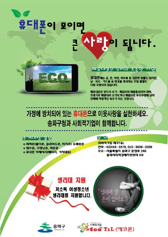 저소득 여성청소년 생리대 지원 홍보 포스터