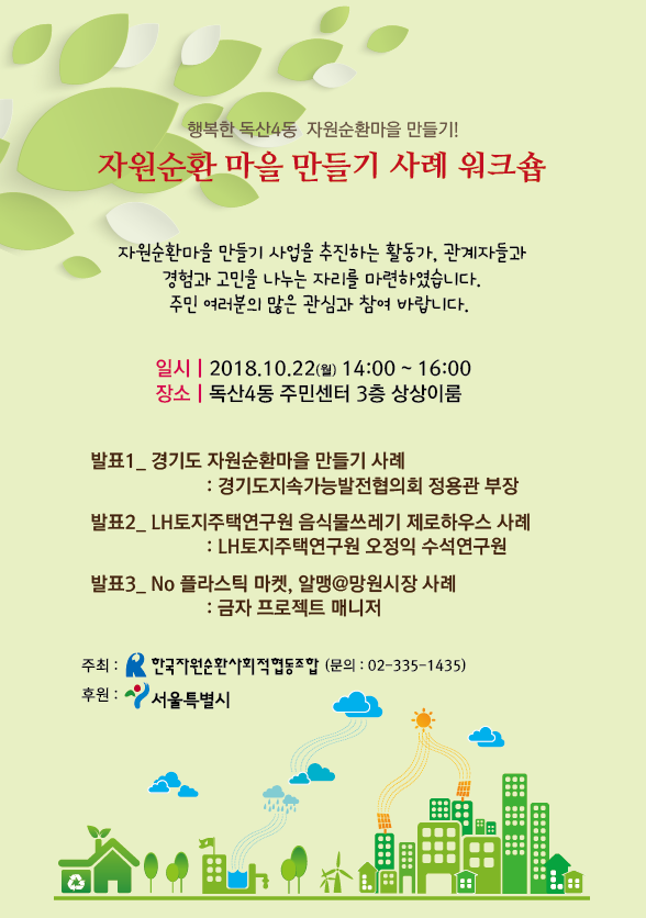 자원순환마을 사례 워크숍