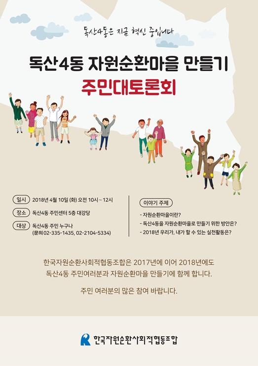 독산4동 주민대토론회 포스터